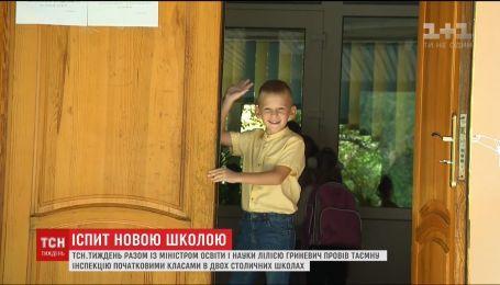 ТСН.Тиждень з міністром освіти провели таємну інспекцію нової української школи