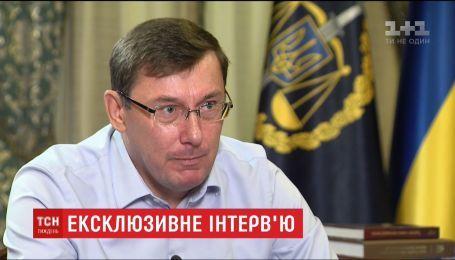 Юрий Луценко эксклюзивно рассказал ТСН.Тижню о Тумгоеве и силовом конфликте с НАБУ