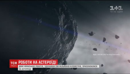 Двоє японських роботів приземлилися на астероїді Рюгу