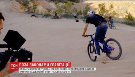 24-летнему поляку-велосипедисту удалось выполнить четвертное сальто