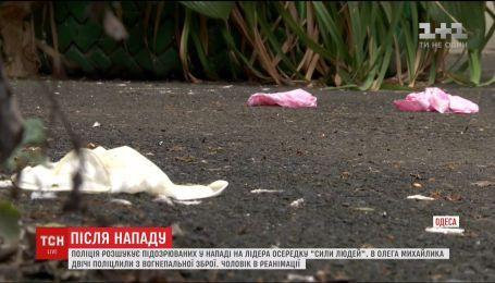 """В Одессе разыскивают подозреваемых в покушении на лидера организации """"Силы людей"""" Олега Миши"""
