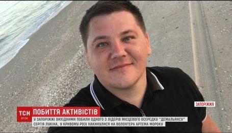 """В Запорожье посреди улицы избили одного из лидеров """"Демальянса"""""""