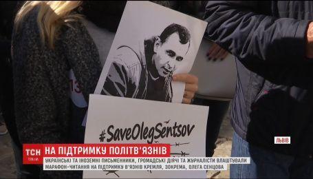 Во Львове зачитали автобиографию Сенцова и цитировали его произведения