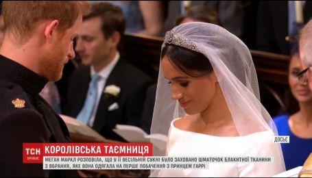 Меган Маркл розповіла, що саме було приховано у її весільній сукні