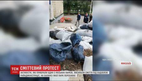 В Николаеве активисты высыпали машину мусора на лестницу райадминистрации