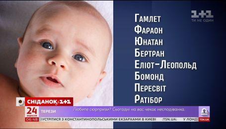 Какие экзотические имена дают родители детям и почему