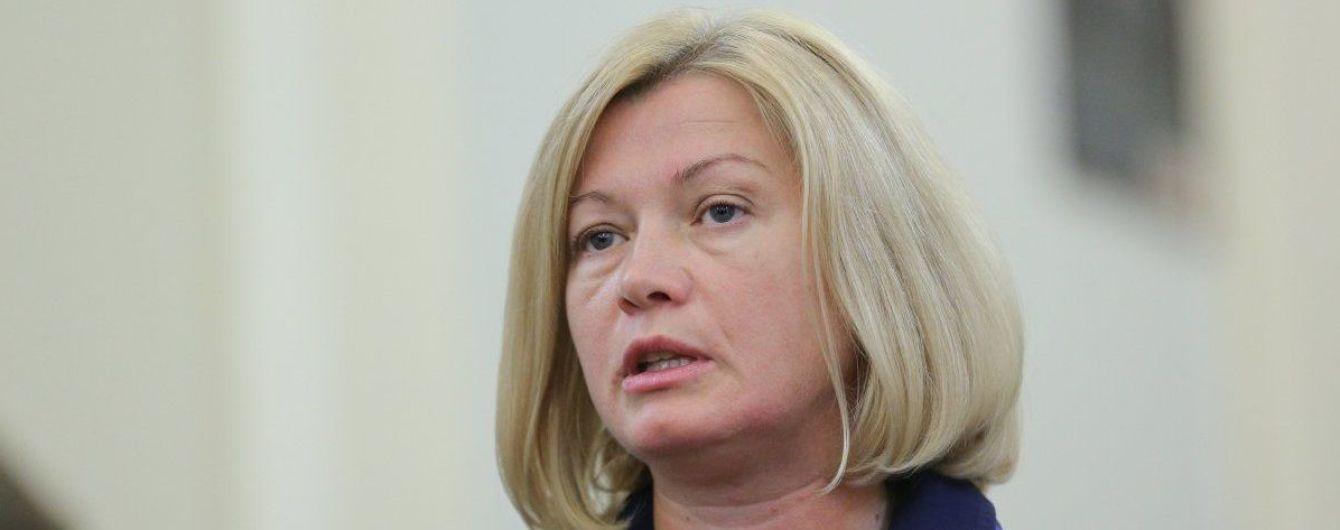 Геращенко підтримала постпреда України в ООН щодо перенесення із Мінська перемовин з питань Донбасу