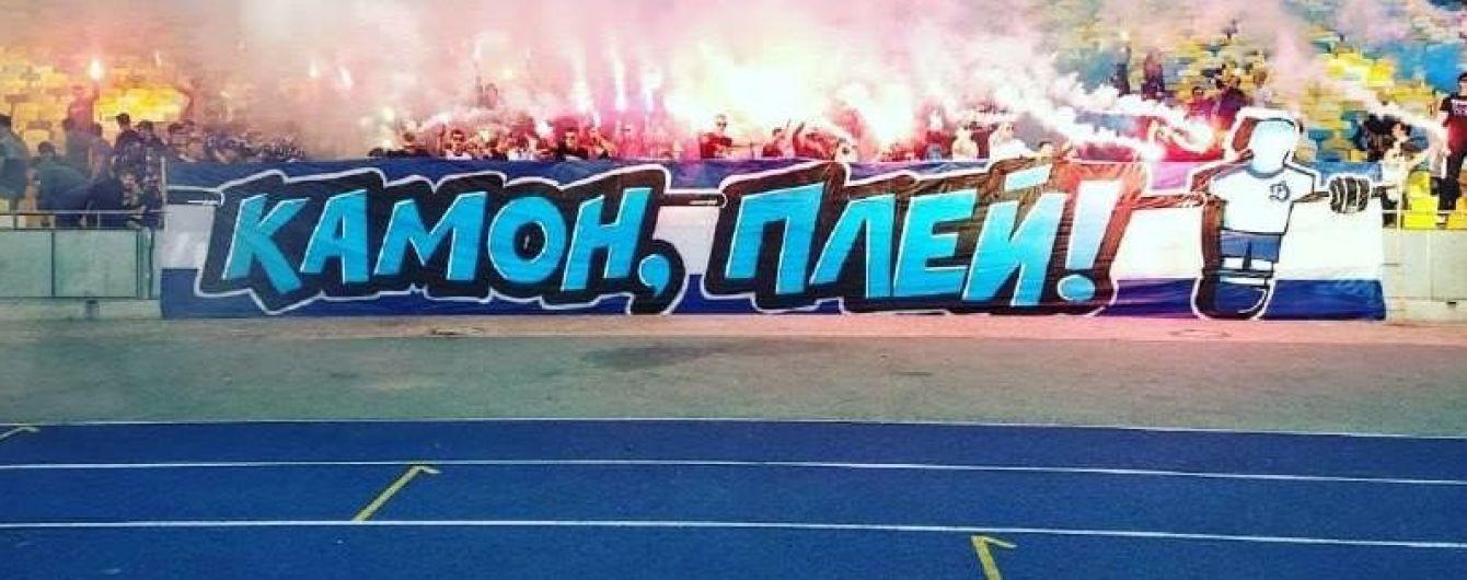 """""""Камон плей"""". Ультрас призвали """"Динамо"""" показать игру"""