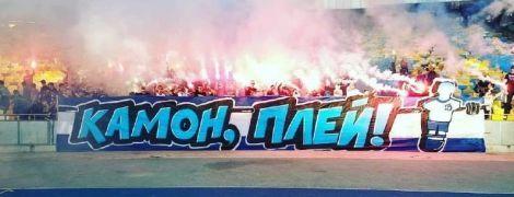 """""""Камон плей"""". Ультрас закликали """"Динамо"""" показати гру"""