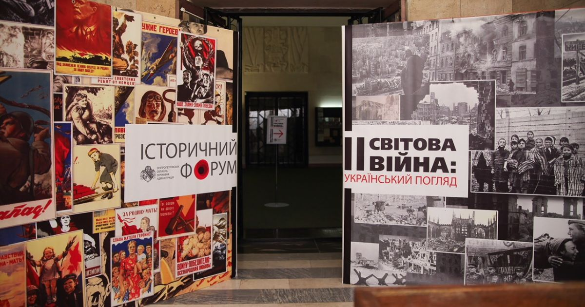 Юрий Голик: Исторический форум в Днепре - это свежий взгляд на Вторую мировую войну