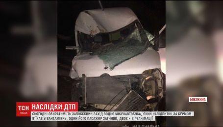 На Буковине изберут меру пресечения водителю маршрутки, который спровоцировал смертельное ДТП