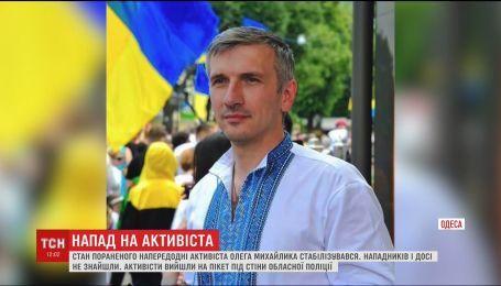Состояние раненого в Одессе активиста Олега Михайлика стабилизировалось