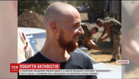 В Кривом Роге избили волонтера Артема Мороку