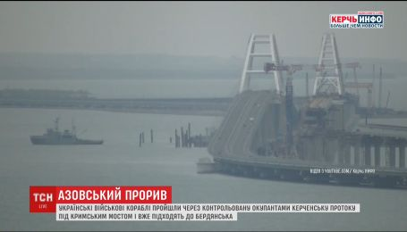Азовський прорив. Українські кораблі пройшли через Керченську протоку під Кримським мостом
