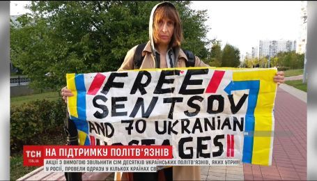 """""""Звільніть українських політв'язнів"""" - в Чикаго та Москві пройшли акції протесту"""