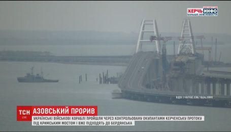 Азовский прорыв. Украинские корабли прошли через Керченский пролив под Крымским мостом