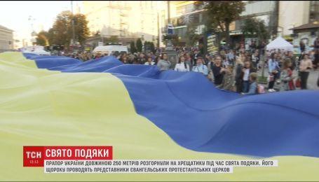 На Хрещатику розгорнули 250-метровий прапор України під час Свята подяки