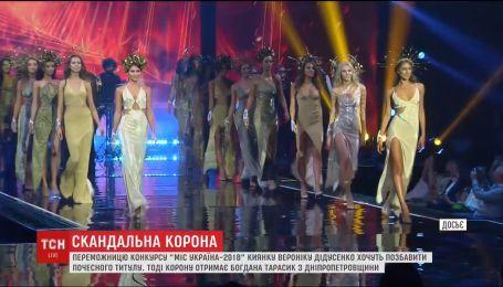 """Скандал на конкурсі """"Міс Україна"""" - чи справді результати анульовані, а переможницю позбавлять корони"""