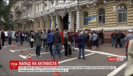 14 нападів на активістів здійснили в Одесі від початку року
