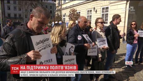 Акции с требованием освободить украинских политзаключенных состоялись сразу в нескольких странах мира