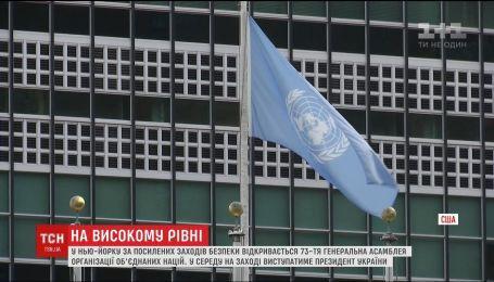 Более двухсот мировых лидеров съехались в Нью-Йорк для участия в 73 Генассамблеи ООН