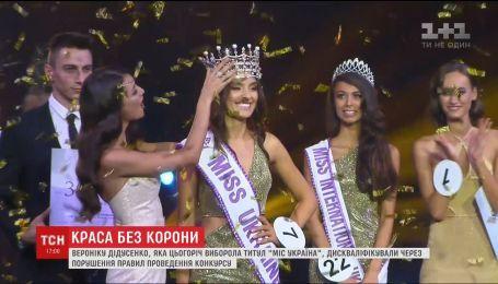 """Мисс Украина-2018"" Веронику Дидусенко дисквалифицировали из-за нарушения правил конкурса"