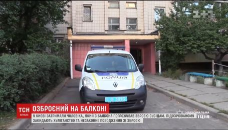В Киеве задержали мужчину, который с балкона угрожал оружием соседям