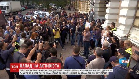 Розслідування нападу на Олега Михайлика вимагають активісти під обласною поліцією в Одесі