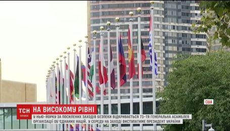 Усиленные меры безопасности и готовность к терактам. В Нью-Йорке начинается Генассамблея ООН