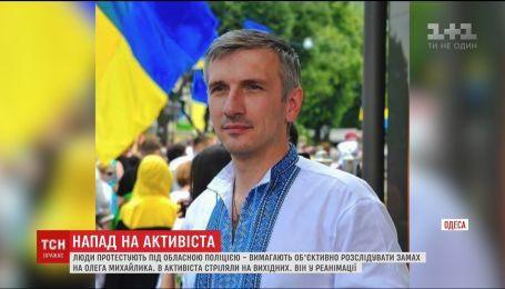 В Одесской области усиливают меры безопасности из-за нападений на общественных активистов
