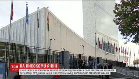В Нью-Йорке начинает работу Генассамблея ООН