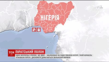 Один украинец в плену, еще двое - заблокированы на судне у берегов Нигерии