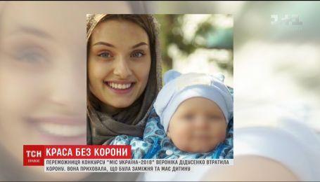 Мисс Украина 2018 года скрыла, что была замужем и имеет 4-летнего сына