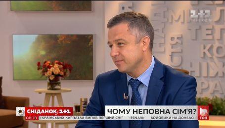 Микола Кулеба розповів про проблеми виховання дітей в неповних сім'ях