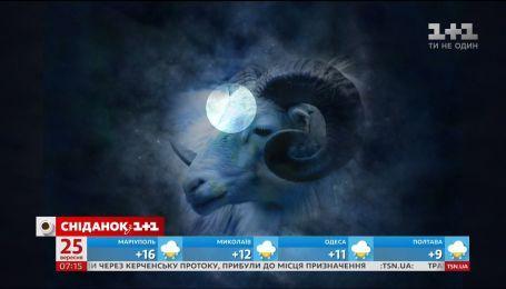 Астрологічний прогноз на 25 вересня 2018 року