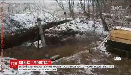 """Двое военнослужащих пострадали от взрыва миномета """"Молот"""" в зоне ООС"""