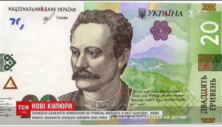 Нацбанк запускає в обіг оновлені банкноти номіналом 20 гривень