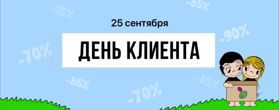 Інтернет-магазин Kasta оголосив глобальний сезонний розпродаж