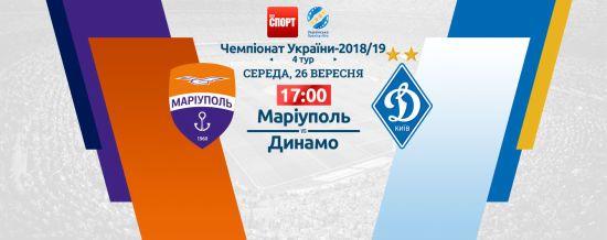 Маріуполь - Динамо. Онлайн-трансляція матчу