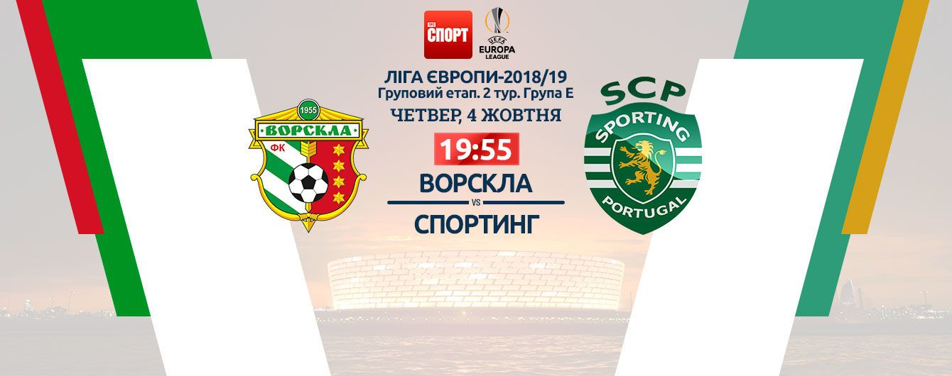 Ворскла - Спортинг - 1:2. Онлайн-трансляція матчу Ліги Європи