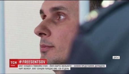Стан Олега Сенцова дуже тяжкий - Волкер