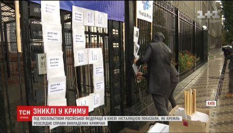 Активисты требуют от российских властей расследовать дела пропавших в Крыму