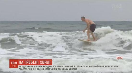 В Одесі вперше в Україні відбулися змагання із серфінгу