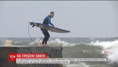 В Одессе впервые в Украине прошли соревнования по серфингу