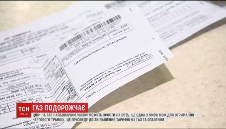 Ціна на газ для українців може зрости на чверть