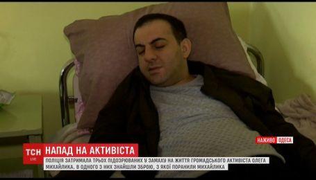 Поліція затримала трьох підозрюваних у замаху на життя Олега Михайлика