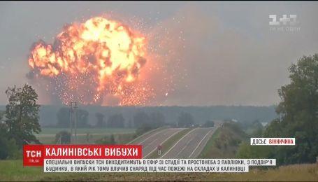 Год назад в Калиновке взорвался крупнейший в Украине арсенал боеприпасов