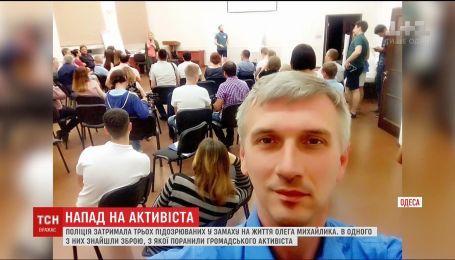 """""""Козлами отпущения"""" называют одесские активисты задержанных за нападение на Олега Михайлика"""