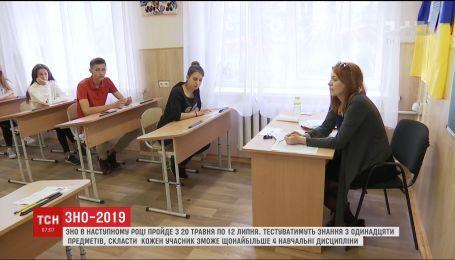 ЗНО-2019 відбудеться в Україні з 20 травня по 12 липня