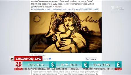 """Художниця Ксенія Симонова опублікувала """"пісочний кліп"""" на пісню Скрябіна """"Мама"""""""